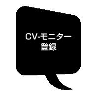 CV-モニター登録